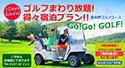 Golf sang in Furano! Golf around unlimited accommodation plan!
