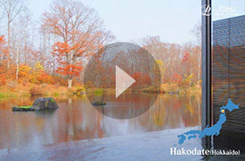 Discover Hakodate | ~Hakodate-Onuma Prince Hotel~