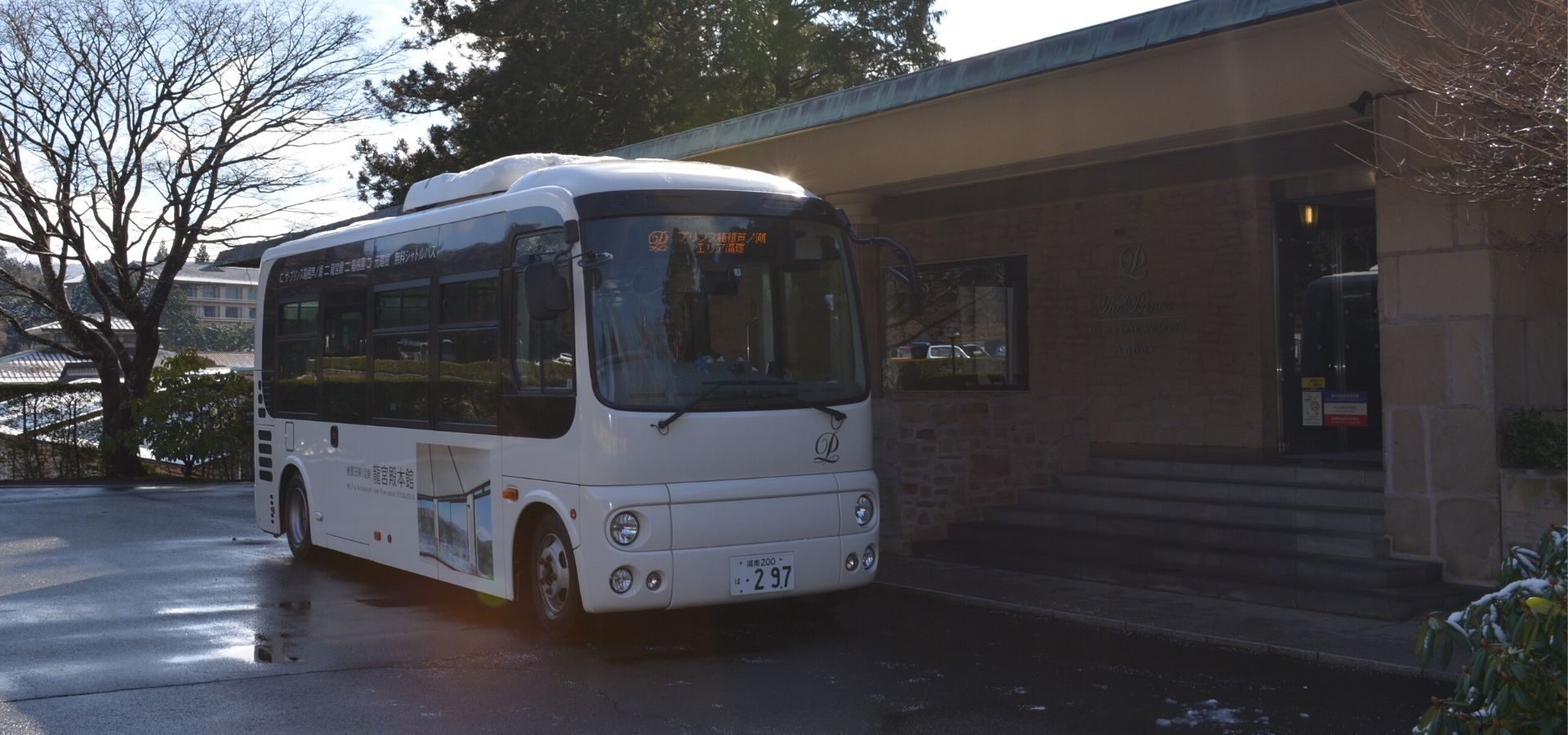 Free Shuttle bus between Hotel and Moto-Hakone
