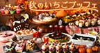 [Recommended for lunch] Autumn strawberry buffet
