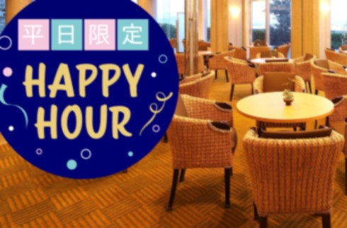 *Weekdays Only* Happy Hour