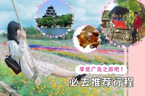 必去推荐行程!享受广岛之旅吧