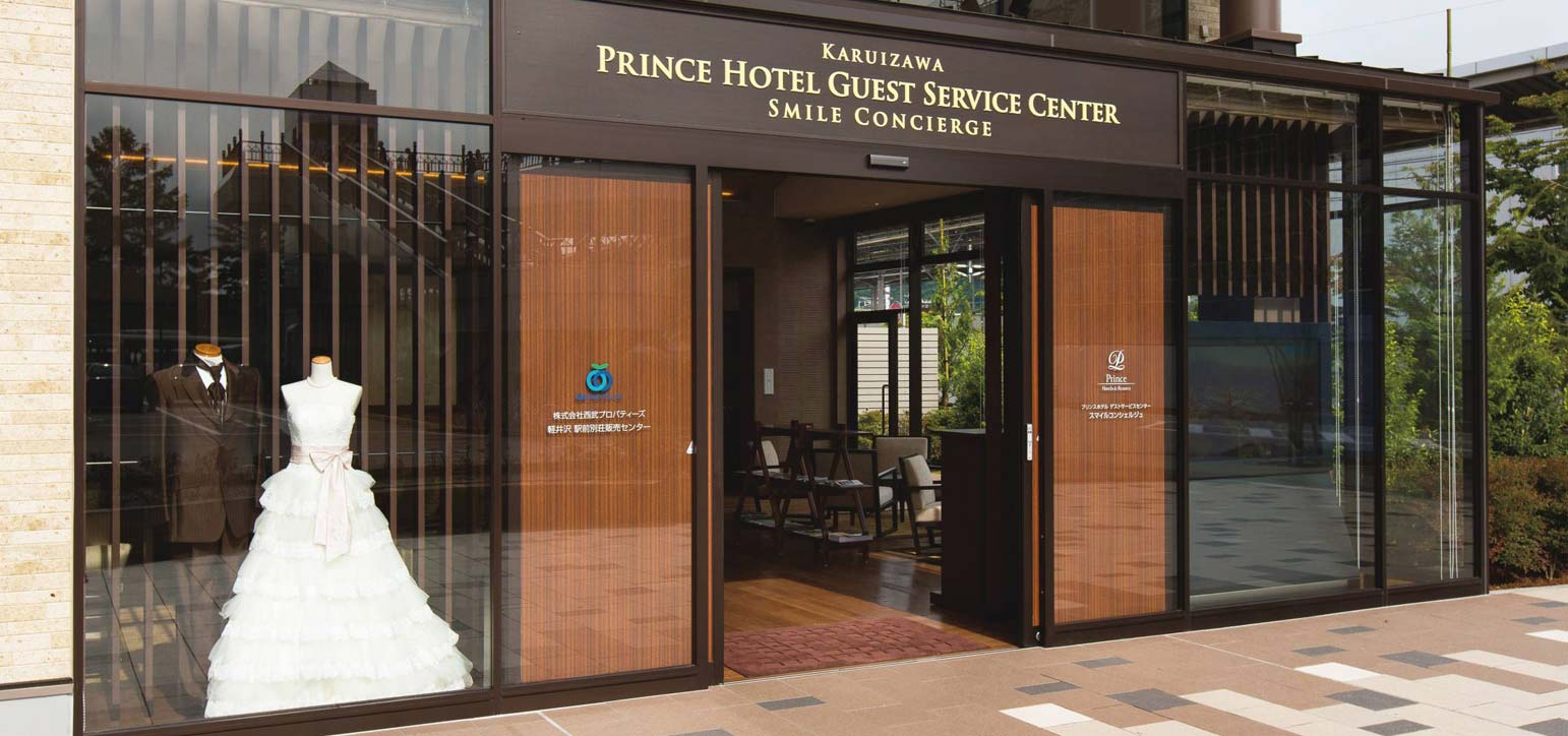 "Karuizawa Prince Hotel Guest Service Center ""Smile Conceirge"""