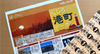 Kushiro Port Town Coupon