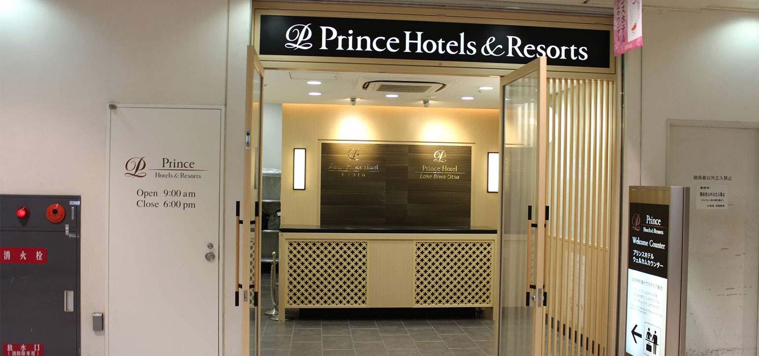王子大飯店迎賓櫃檯