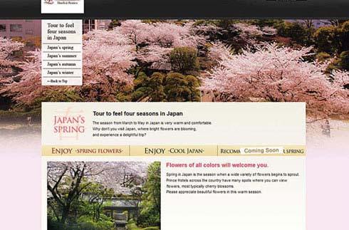 感受日本春季之旅