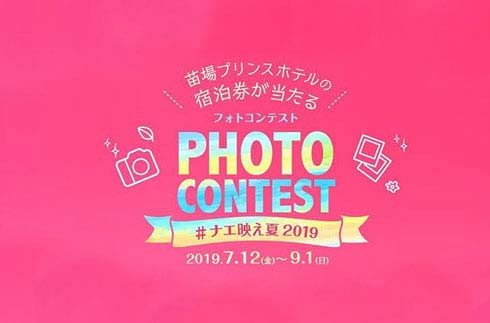Information on Summer Instagram Photo Contest