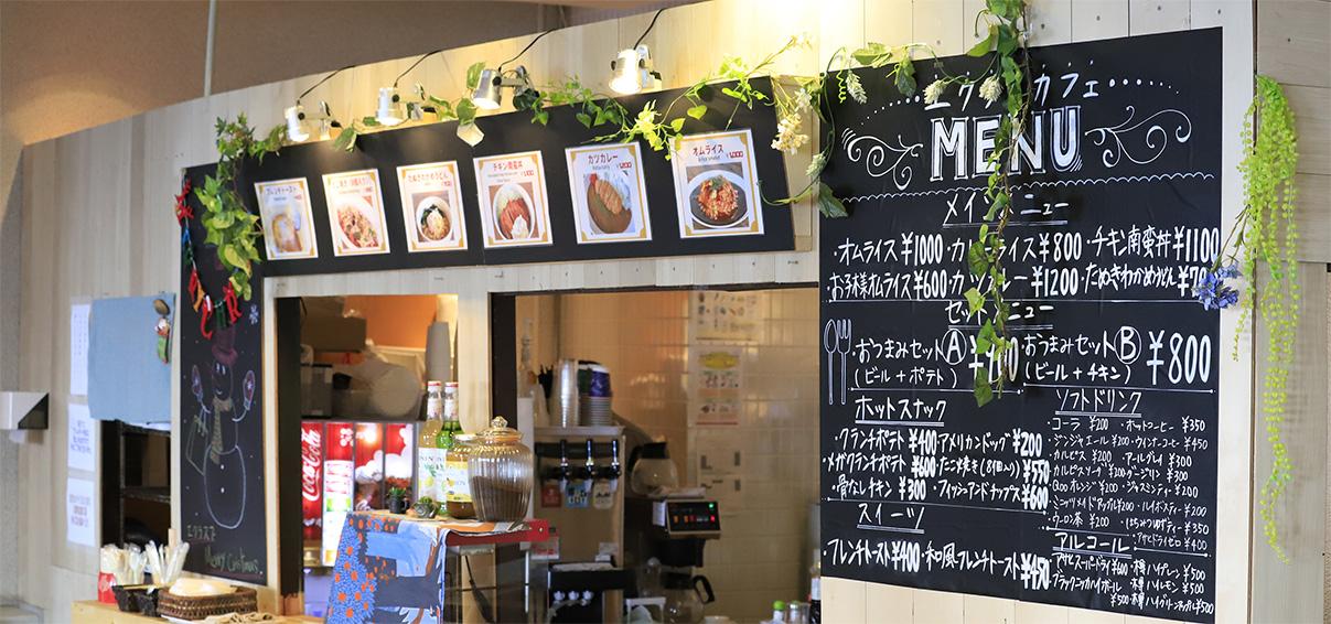 Ekurasu Cafe