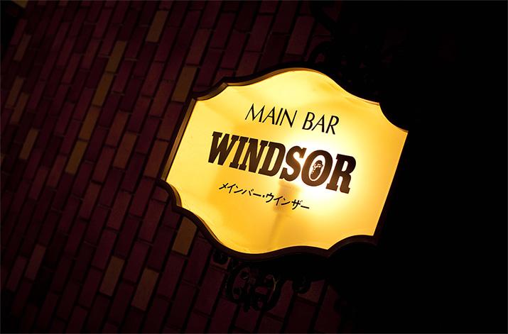 [Cocktail&Bar]Windsor