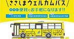 Sasashima welcome bus