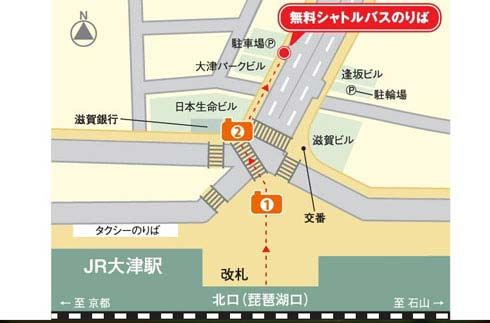 JR Otsu Station Ayabiwa Lake Otsu Prince Hotel Direct] Guidance of free shuttle bus