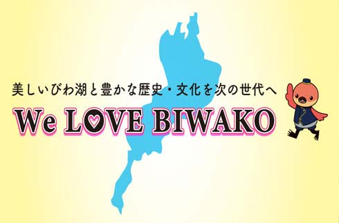 "[This summer! Biwa live! ] To the next generation of beautiful Lake Biwa and rich history and culture ""Mother Lake Shiga support donation request"""