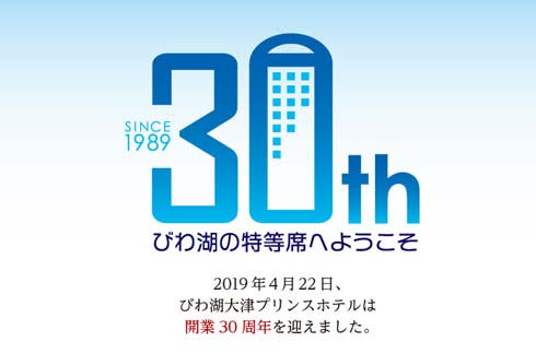On April 22, 2019, Lake Biwa Otsu Prince Hotel celebrated its 30th anniversary.
