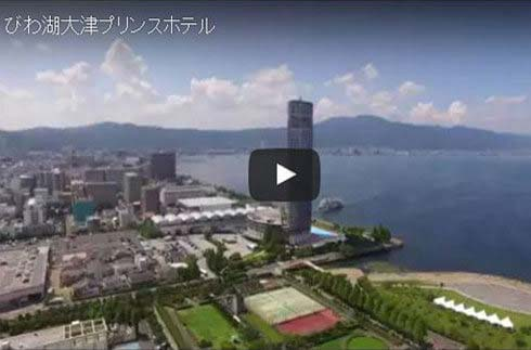 Lake Biwa's Magnificent View Movie
