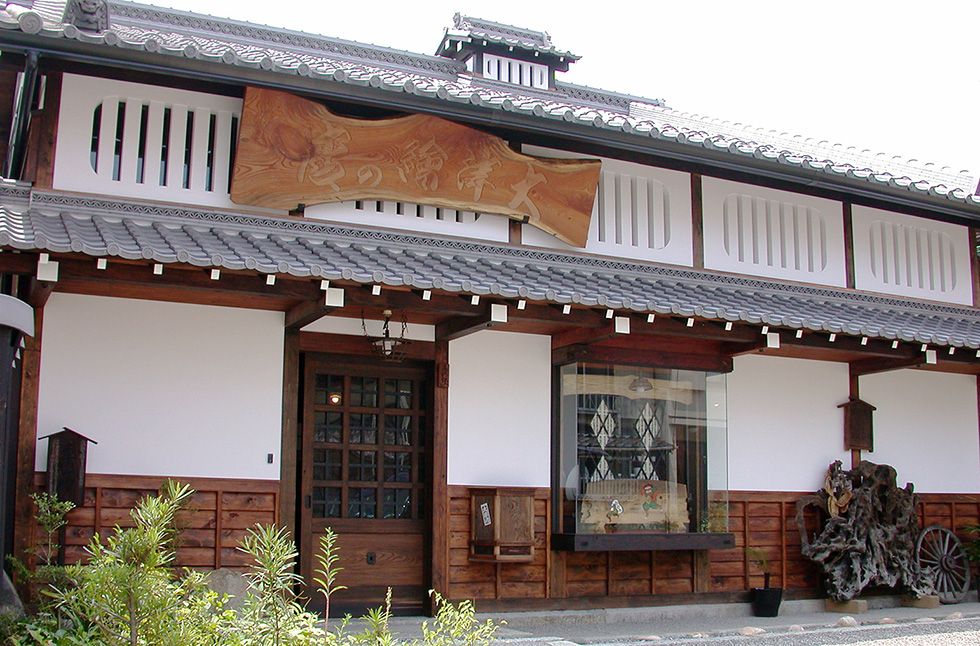 The Otsu-e Shop (The Otsu Paintings Shop)