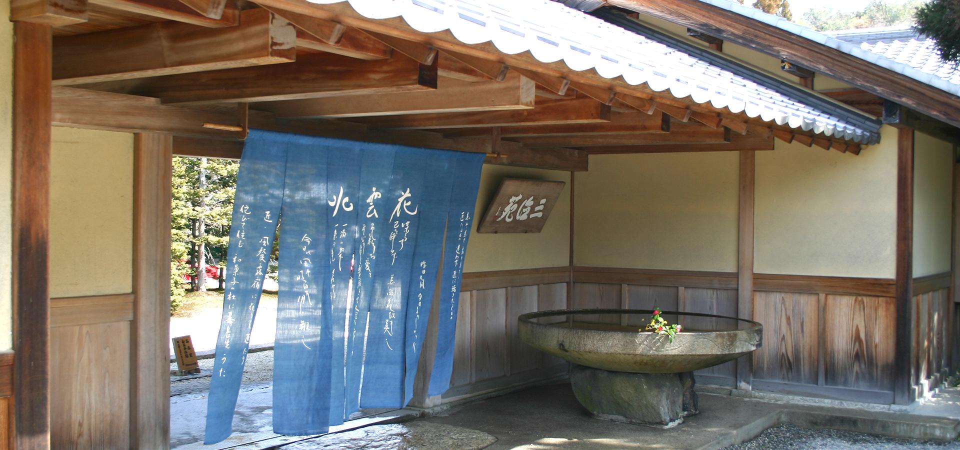 叶 匠寿庵 寿長生의 고향 (카노우죠우쥬안 스나이노사토)