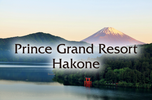 觀看箱根王子度假區的介紹影片