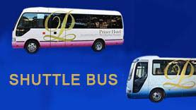 Information of free shuttle bus