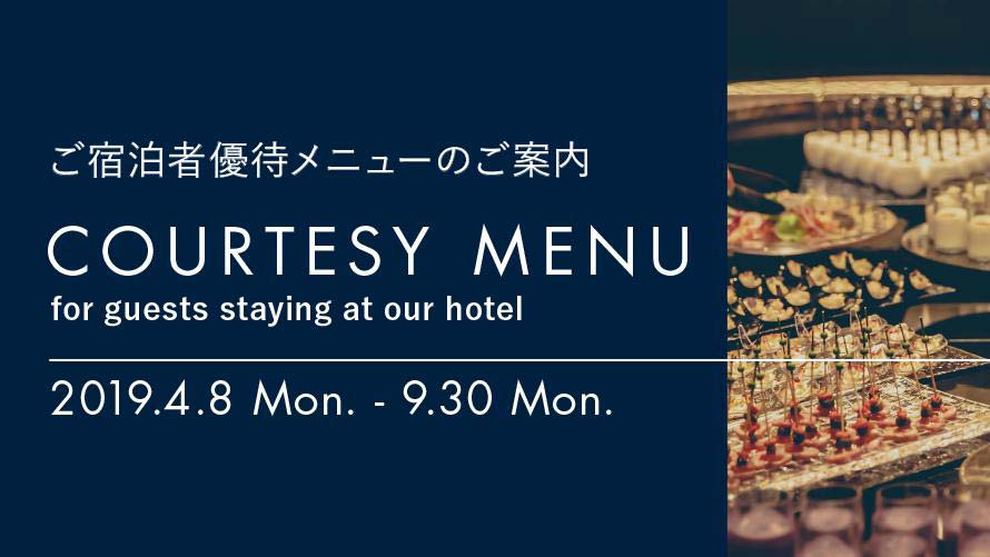 Information for hotel guest special treatment menu