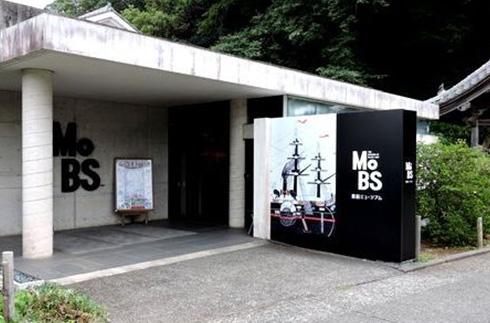 黑船博物館MoBS