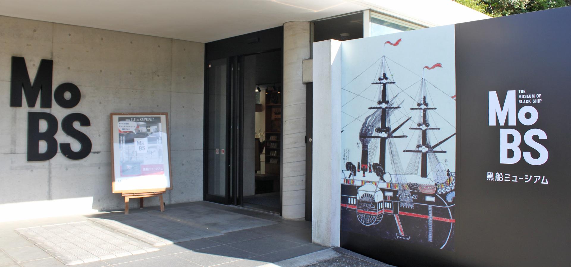 了仙寺.黑船博物館(MoBS)