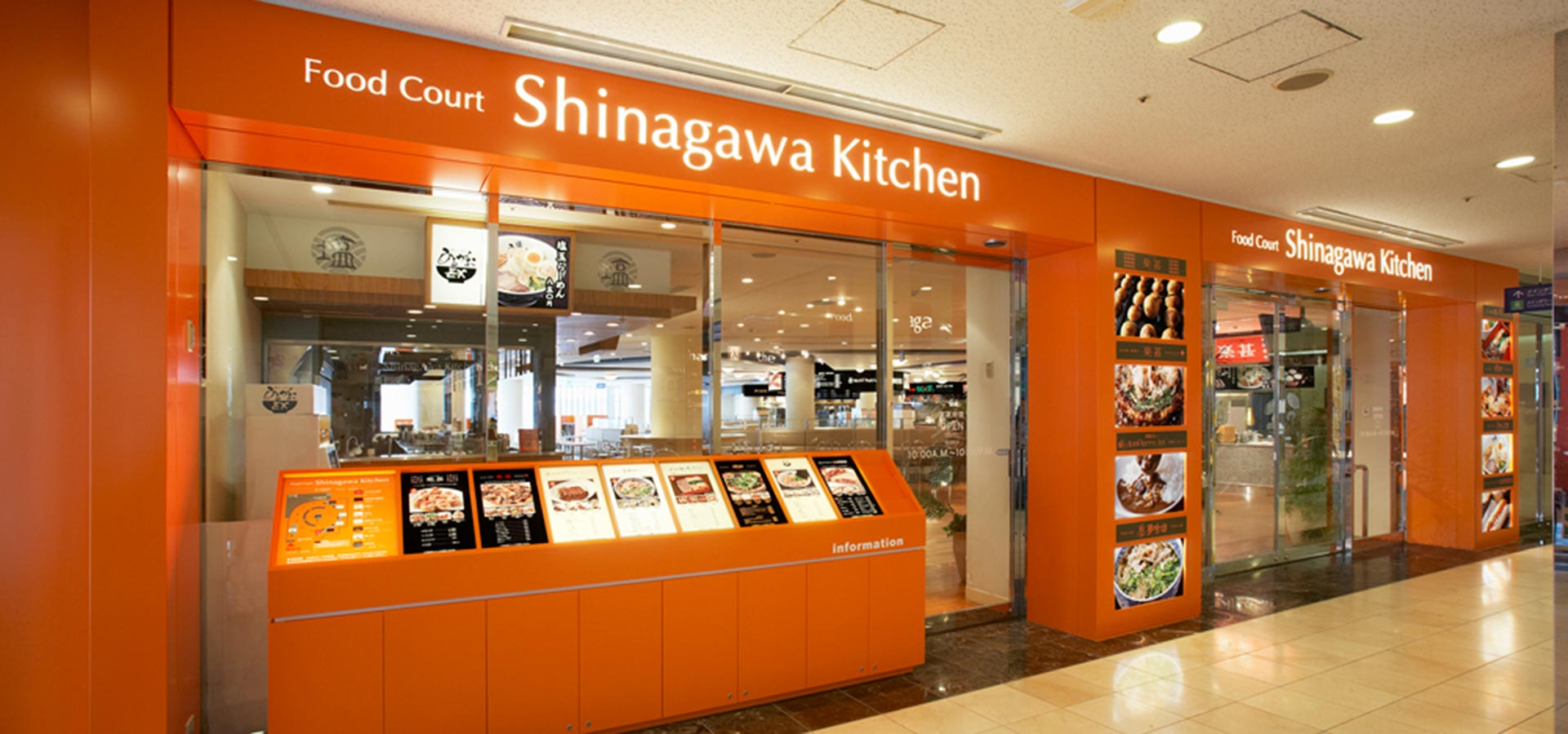 Food Court Shinagawa Kitchen