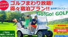 Play golf in Furano! An all-you-can-eat golf plan!