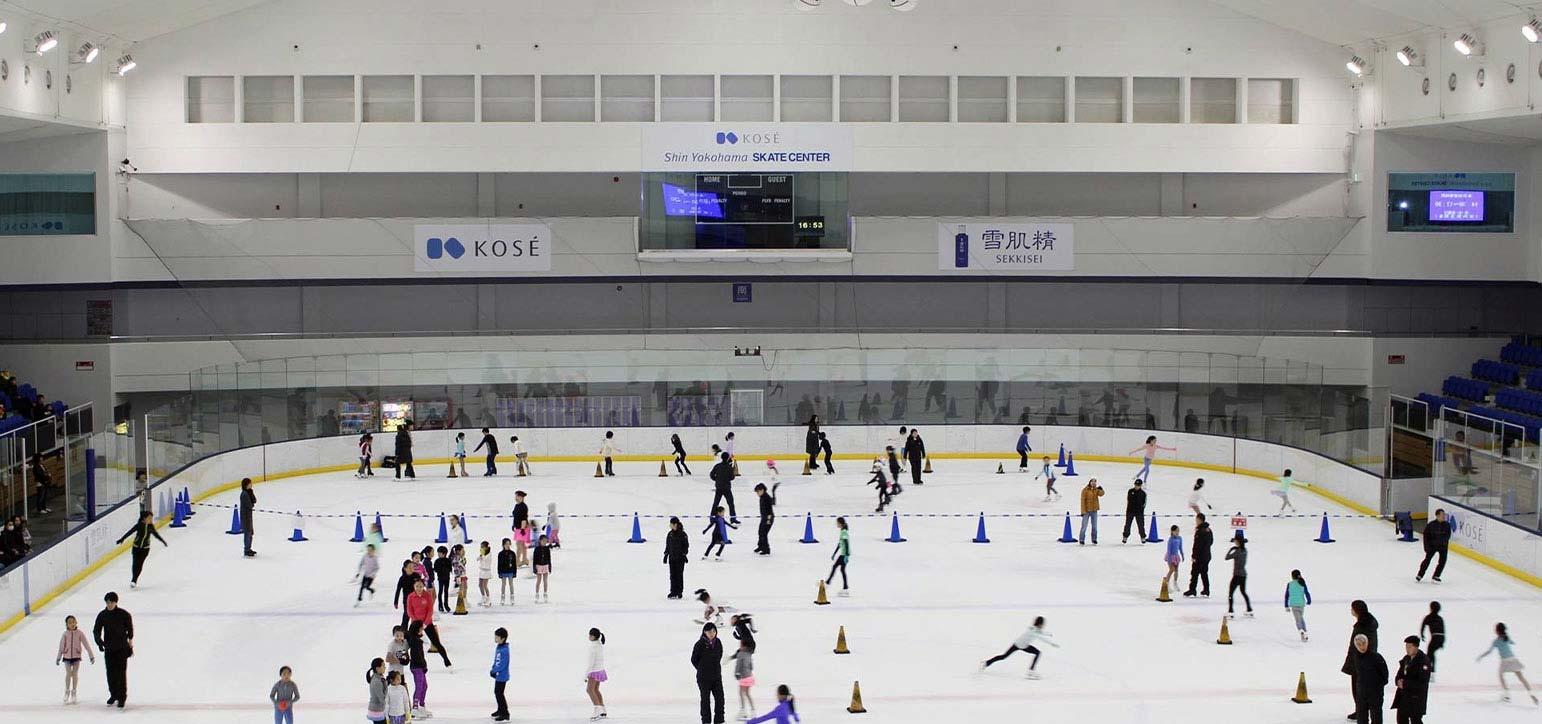 高絲新橫濱溜冰中心