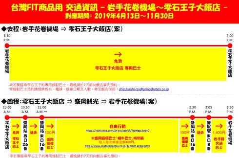 台灣FIT商品用 交通資訊 – 岩手花卷機場 –