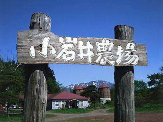 고이와이 농장