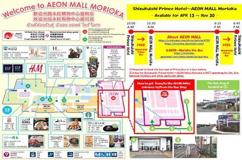 SHIZUKUISHI PRINCE HOTEL BUS GOING TO AEON MALL MORIOKA