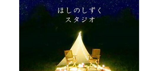 "In the ""Hoshino Shizuku Studio"", commemorative photography against the starry sky in full sky"