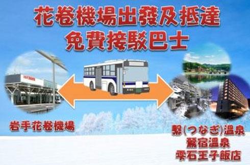 花卷機場出發及抵達 免費接駁巴士的導覽