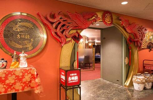 Kokiden Chinese Restaurant
