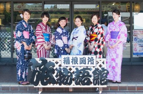 Kimono(Yukata) Rental