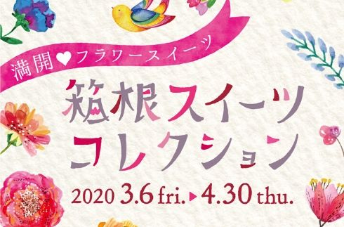 Limited dessert for Hakone Sweets Collection 2020!