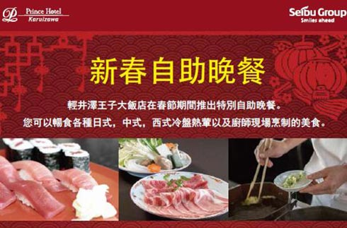 輕井澤王子大飯店在春節期間推出特別自助晚餐