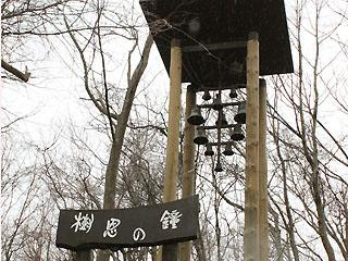Juon Bell Forest Gratitude Bell