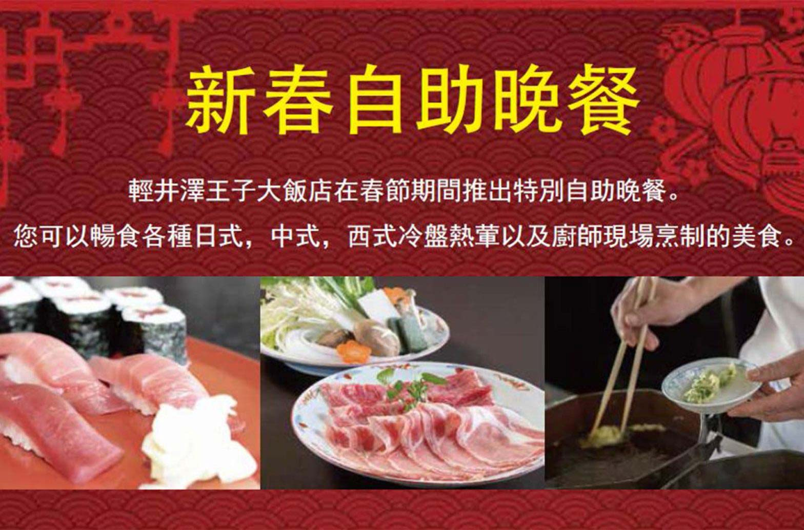 Special buffet dinner during Lunar New Year!