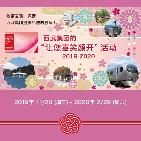 emi_smile2020_hotel_490x490_cn