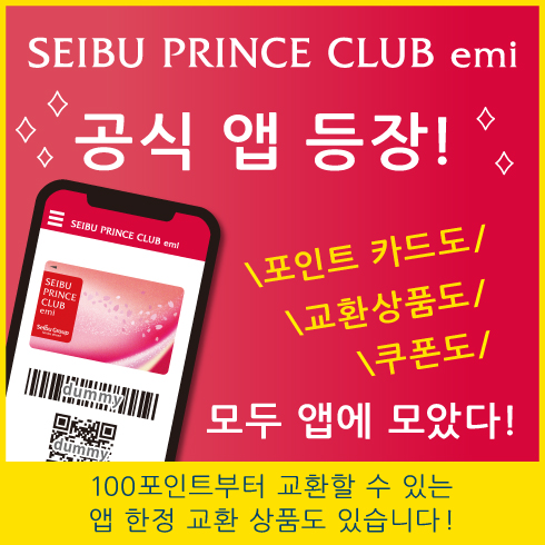 emi_app_9_princehotel_ko