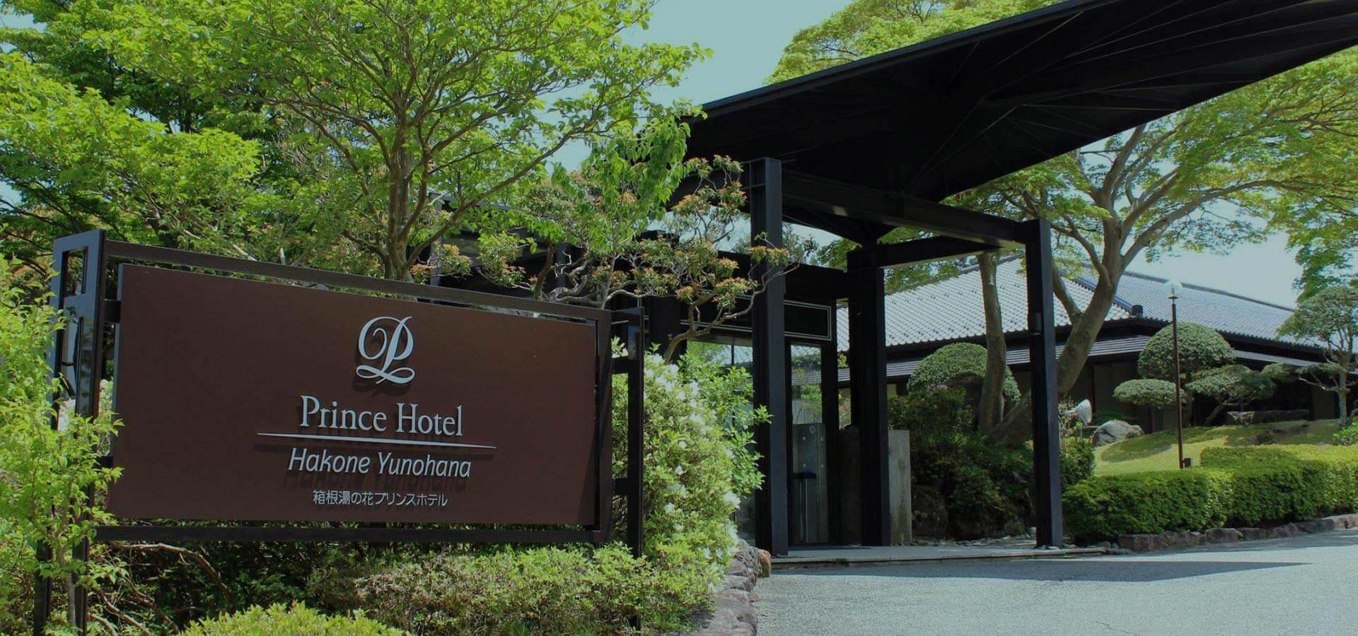 箱根湯之花王子大飯店